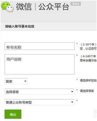 公众账号申请到推广赚钱流程