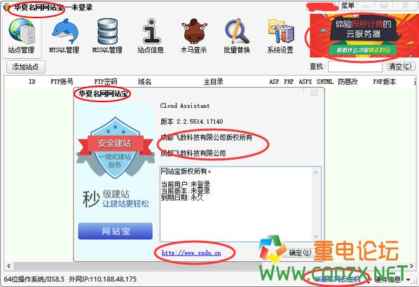 华夏名网建站工具网站宝更新PHP版本