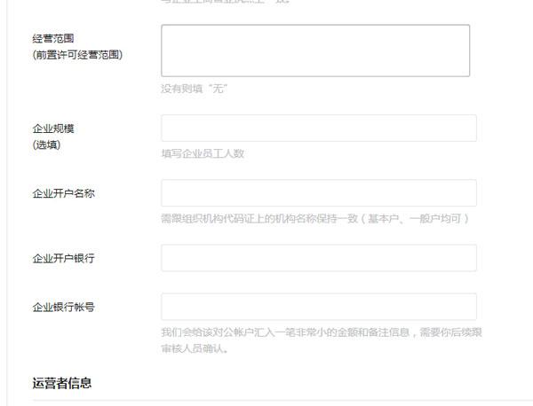 微信开放平台帐号的开发者资质认证
