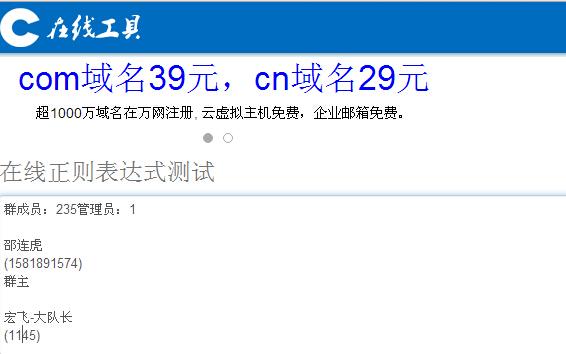 最新QQ邮件群发日发10万邮件的方法