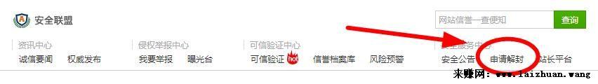 QQ提示危险网站该如何解封?