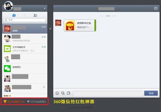 微信抢红包神器软件在哪里下载?
