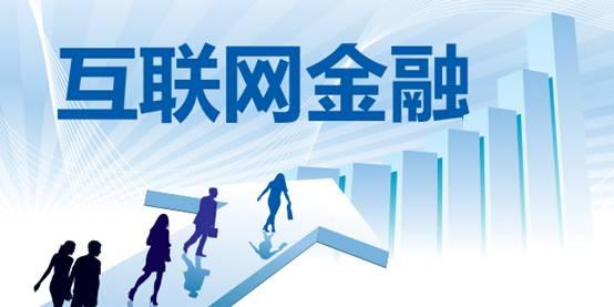 2015中国互联网金融高峰论坛