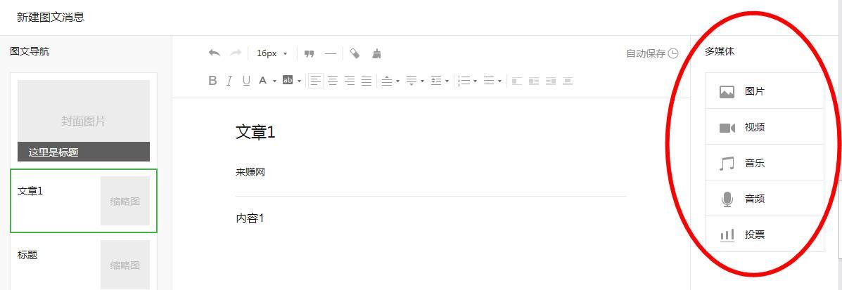 看看微信公众平台文章编辑器改版后增加那些功能