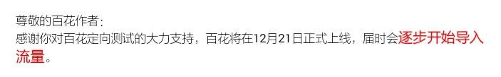 百花自媒体平台正式上线