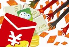 央行发布网络支付新规 微信发过千红包需认证
