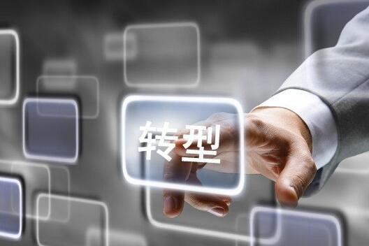 产业转型不必非带互联网