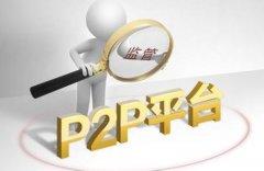 地方金融办接手P2P监管 行业整顿在即