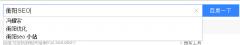 搜索引擎营销案例大全