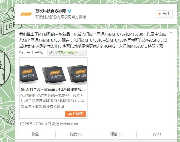 联发科=低端 联发科发布三款超低端处理器