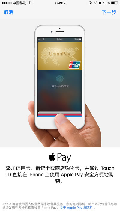 Apple Pay今天真的来了 移动支付风暴或来临