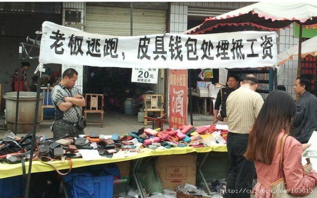 包教包会神曲营销 浙江温州江南皮革厂倒闭了!