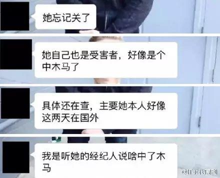 斗鱼平台郭mini换装事件真相!
