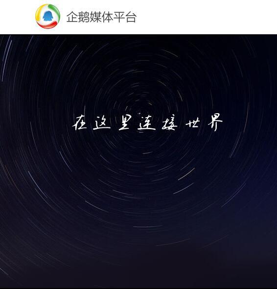 腾讯自媒体平台改名企鹅媒体平台