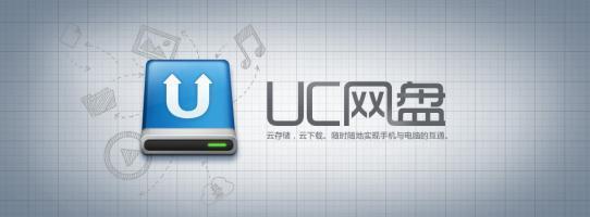 uc网盘4月下线原因在于什么?