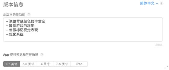 iOS 9新系统下App Store应用上传新指南 !