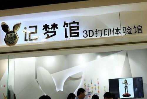 加盟创业 首选记梦馆3D打印体验馆