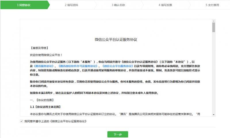 如何更改(企业)微信认证名称