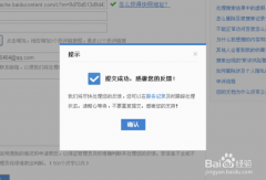 如何删除百度快照_删除百度快照的帖子方法!