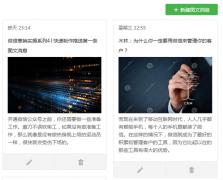 微信营销实操系列4│如何快速制作第一条图文消
