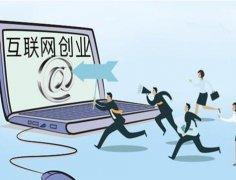 互联网创业成熟的条件和背景:你了解多少?