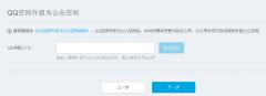 QQ认证空间已升级QQ公众空间,申请地址是?