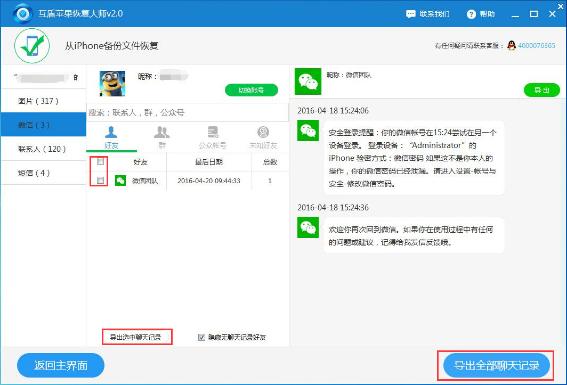 如何恢复微信聊天记录删除了微信的聊天记录怎么恢复