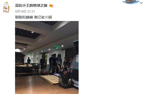 王思聪李易峰吃火锅:关于毒品那至少个传闻!
