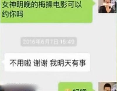 武大学霸网上约炮14岁女孩 骗40多人开房照片被曝光(组图)