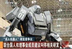 杀人机器人出现在未来战场上?让人类恐慌了!