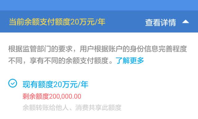 支付新规今起执行,800万人将有钱也花不出去