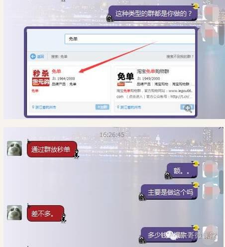 利用QQ群做到日赚千元的网赚项目