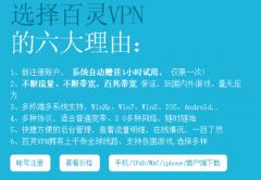 百灵VPN不怎么样大家谨慎选择百灵