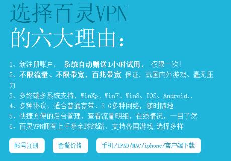 百灵VPN不怎么样大家谨慎选择百灵vpn!