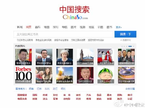 中国七大新闻机构联合设立中国搜索