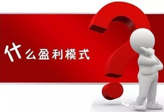 1个QQ群30天盈利8W的赚钱模式