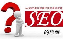新手SEO接手一个网站如何有效优化