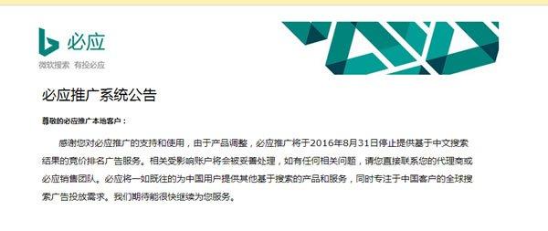 必应将停止中文搜索的竞价排名