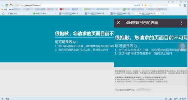 揭网站必须实名认证,否则将禁止访问的建站公司恶行