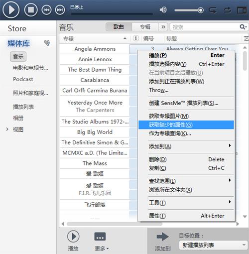 常用音乐软件的选择