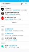 QQ购物号搜索不到了怎么解决?你知道吗?