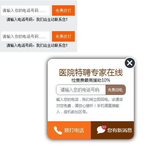 百度竞价网呼代码:怎么在一个页面里面多处输入回拨功能