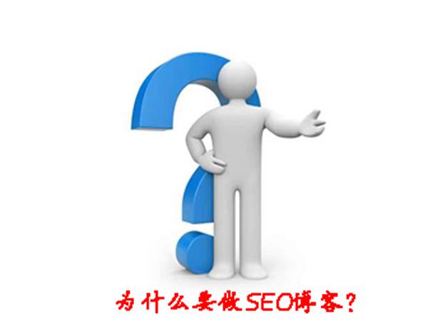 SEO博客运营篇:我做SEO博客的初衷与想法