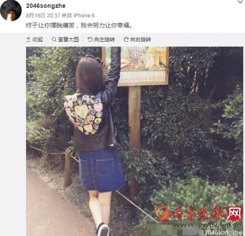 马蓉称微博被盗:宋喆小号表白马蓉!