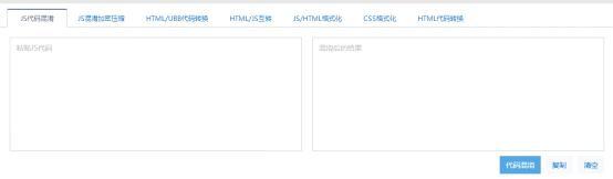 网站优化中不得不懂的几个工具使用