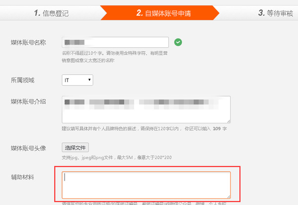 SEO辅助神器:入驻搜狐自媒体100%成功的秘诀