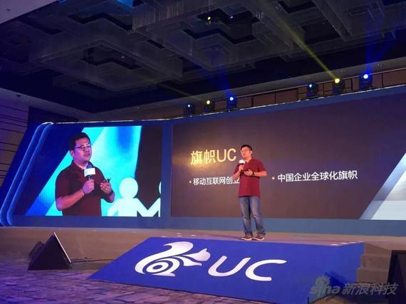 UC浏览器正式更名UC 定位大数据新型媒体平台