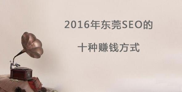 2016年SEO的十种赚钱方式