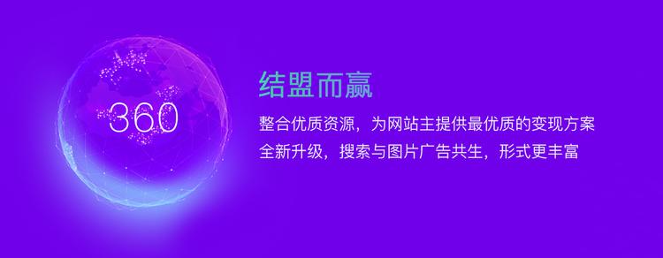 360广告联盟改版:启用新域名 整合PC、移动广告