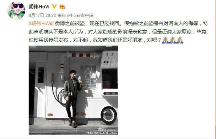 男子为求关注长期微博辱骂河南人 被郑州市民告到法院